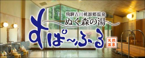 飛騨古川桃源郷温泉 ぬく森の湯 すぱ〜ふる