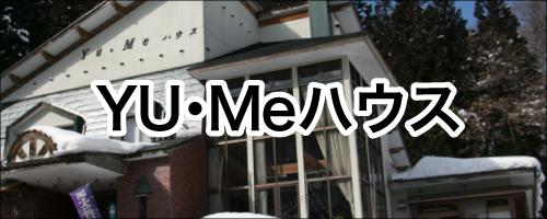 YuMeハウス